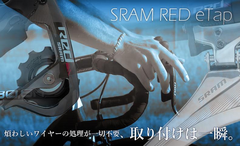 スラム RED eTap