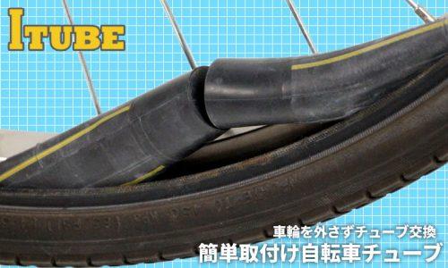 シンコー I-TUBE 英式 棒型チューブ