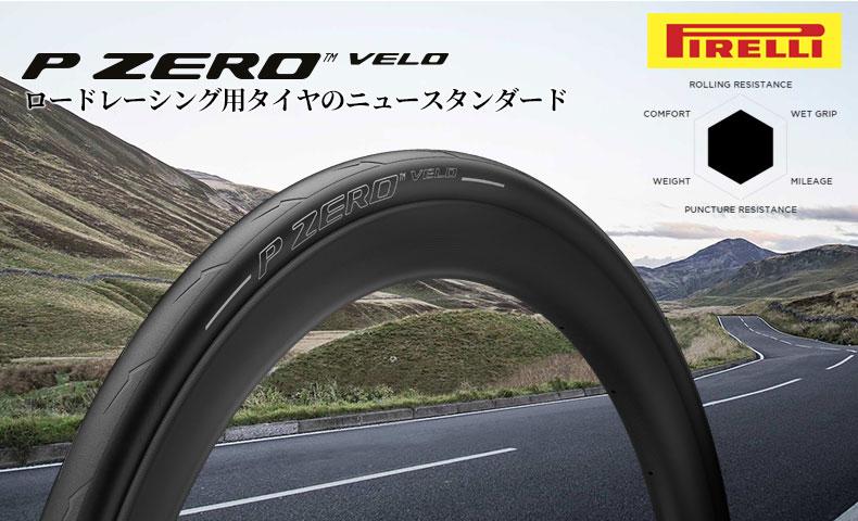 Pirelli P ZERO VELO(ゼロヴェロ)