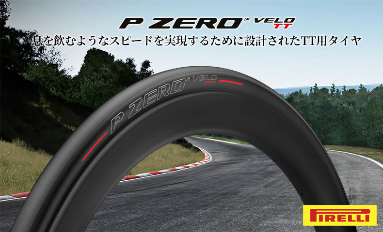 Pirelli P ZERO VELO TT (ゼロヴェロティーティー)