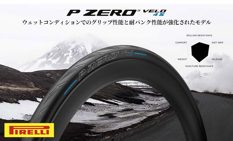 Pirelli P ZERO VELO 4S(ゼロヴェロフォーエス)