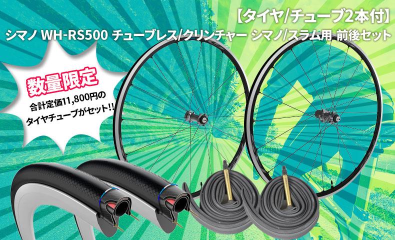 【タイヤ/チューブ2本付】★シマノ WH-RS500 チューブレス/クリンチャー シマノ/スラム用 前後セット