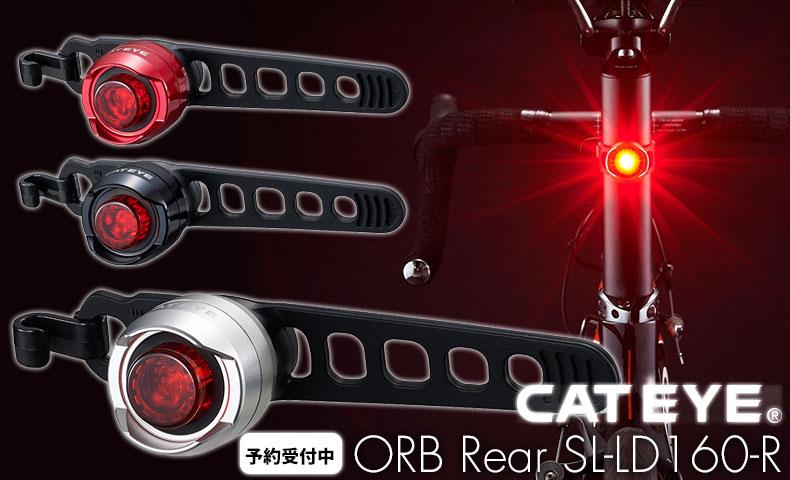 キャットアイ SL-LD160-R ORB テールライト