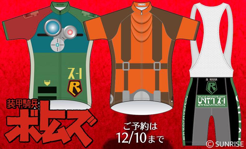 【装甲騎兵ボトムズ】 サイクルウェアー