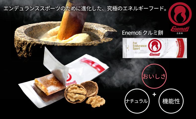 Enemoti Kurumi 40g 1本 恵根餅(エネモチ)