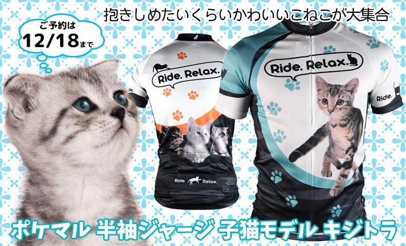 ポケマル 半袖ジャージ 子猫モデル