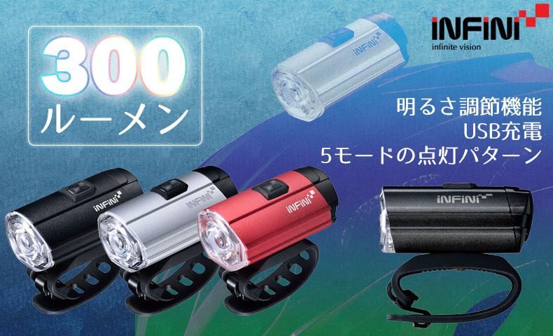 インフィニ トロン 300 I-281P ホワイトLED