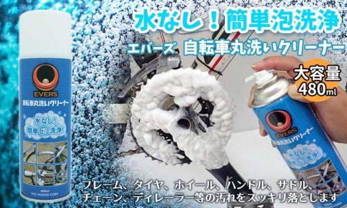エバーズ 自転車丸洗いクリーナー 480ml 泡洗浄スプレー