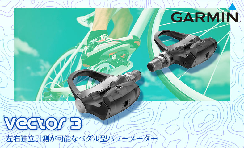 ガーミン ベクター3 ペダル型パワーメーター 左右ペダルセット