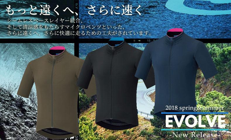 シマノ Evolveジャージ