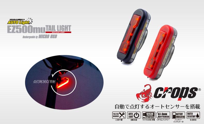 クロップス EZ500MU テールライト USB充電 自動点滅