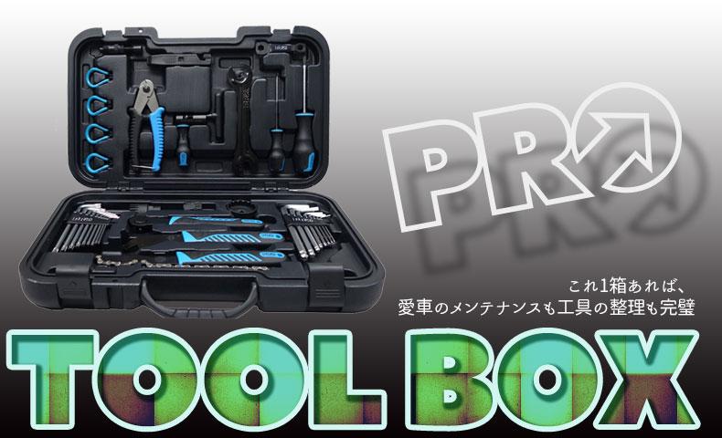 シマノプロ ツールボックス
