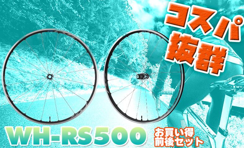 シマノ WH-RS500 チューブレス/クリンチャー シマノ/スラム用 前後セット