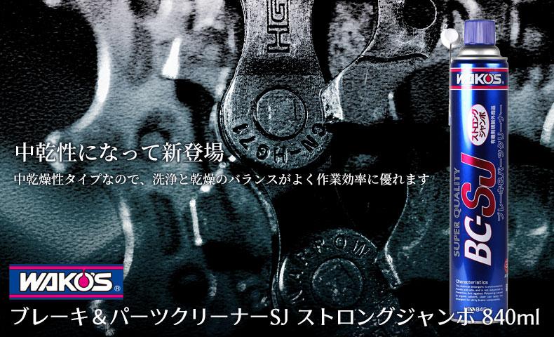 ワコーズ ブレーキ&パーツクリーナーSJ ストロングジャンボ 840ml(A183)