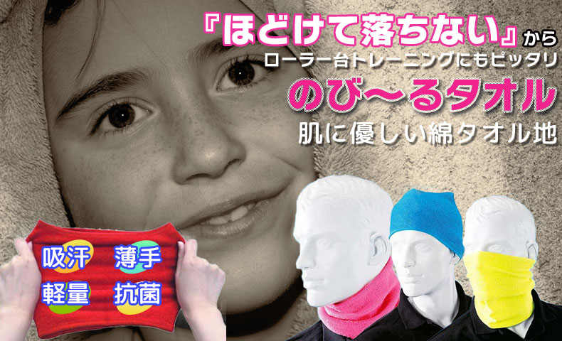 のび~るタオル ネイビー ストレッチ素材タオル