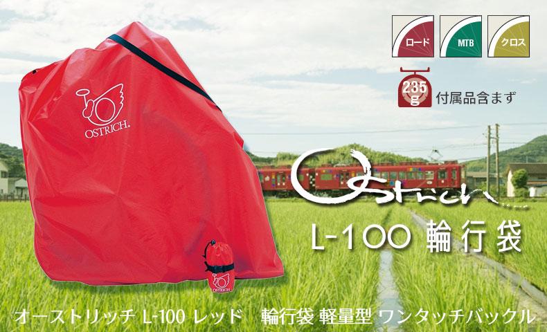 オーストリッチ L-100 レッド 輪行袋 軽量型 ワンタッチバックル