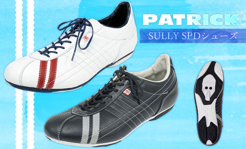 パトリック SULLY(シュリー) SPDシューズ