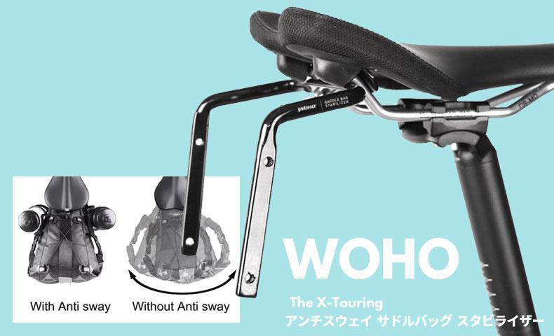 WOHO The X-Touring アンチスウェイ サドルバッグ スタビライザー