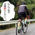 ヒッヒッフー、ヒッヒッフー。アラフォーロードバイク女子のなんで私が水越峠に。