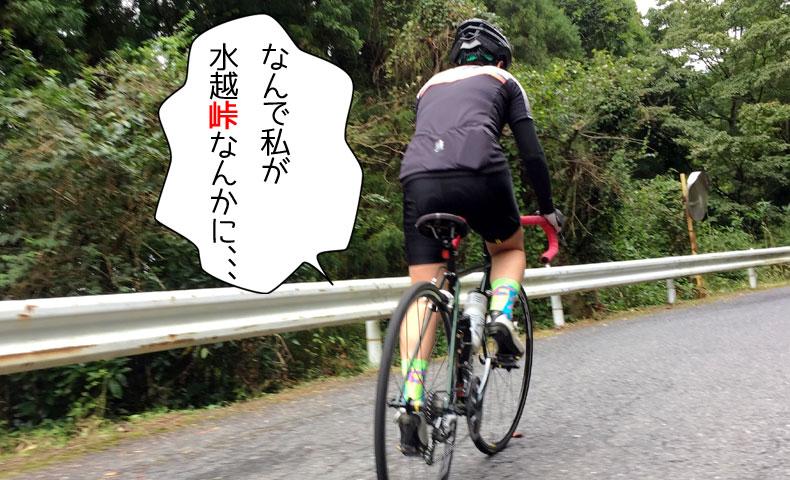 アラフォー もんもん ロードバイク女子