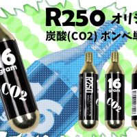 R250 炭酸(CO2) ボンベ単体 16g 1本 ネジ有
