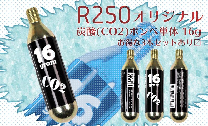 R250 炭酸(CO2) ボンベ単体 16g 3本セット ネジ有
