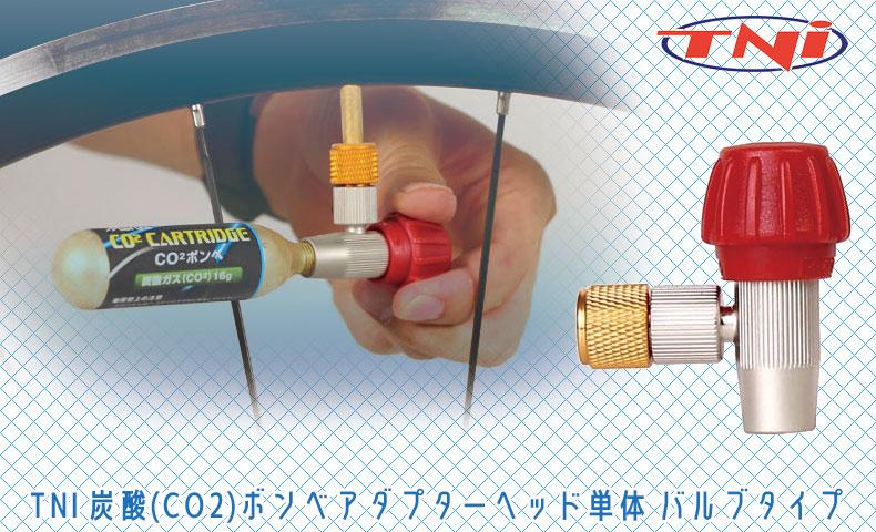 TNI 炭酸(CO2)ボンベアダプターヘッド単体 バルブタイプ