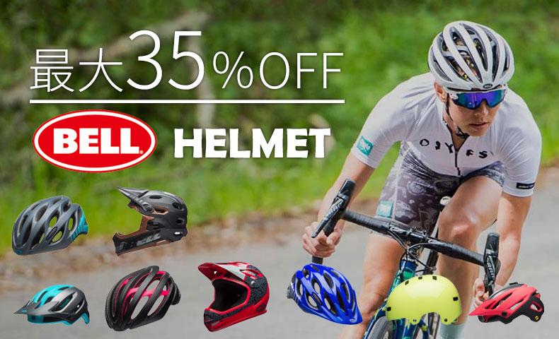 BELL(ベル)ヘルメット