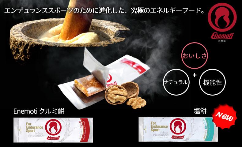 Enemoti エネモチ 40g 1本 恵根餅