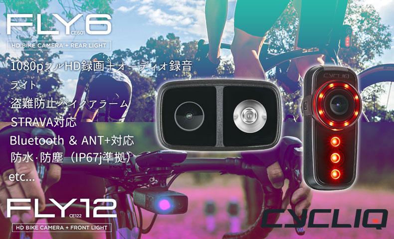 サイクリック フライ12 CE ヘッドライト/フライ6 CE テールライト カメラ付 USB充電
