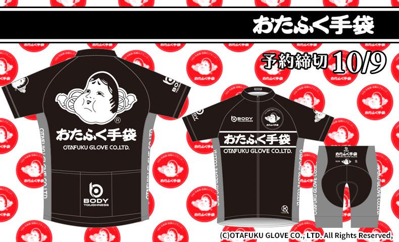 KASOKU 「おたふく手袋」 サイクルウェア