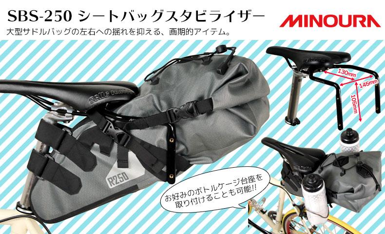 ミノウラ SBS-250 シートバッグスタビライザー