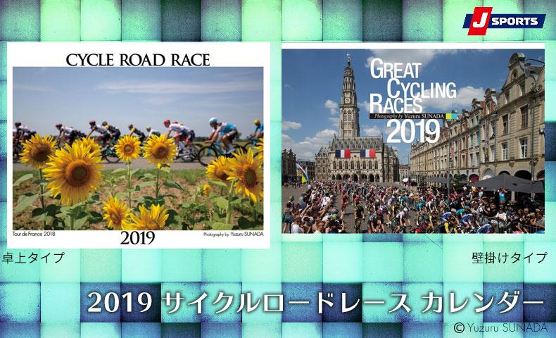 Jスポーツ 2019 サイクルロードレース カレンダー