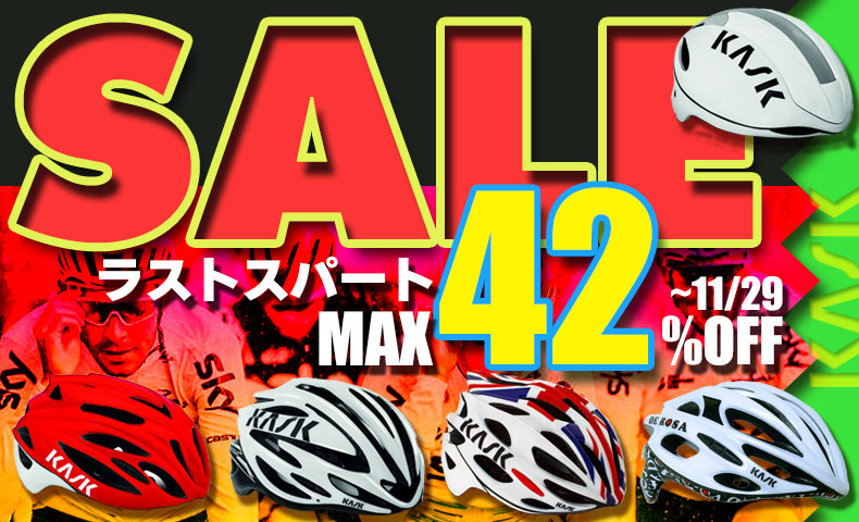 KASK ヘルメット セール