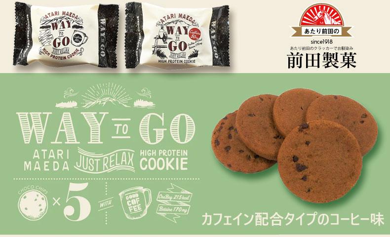 前田製菓 WAY TO GO ハイプロテインクッキー コーヒー