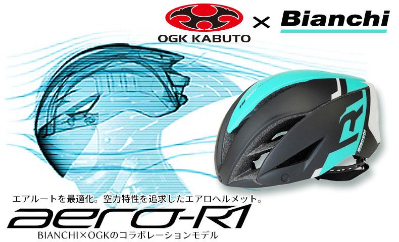 ビアンキ×OGKカブト エアロ-R1(AERO-R1) マットブラック ヘルメット