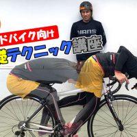アラフォー女子 ロードバイク