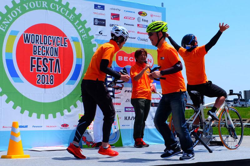 ワールドサイクルベックオンフェスタ2019