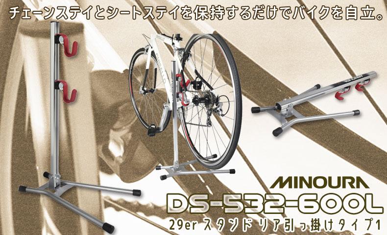 ミノウラ DS-532-600L 29er スタンド リア引っ掛けタイプ1