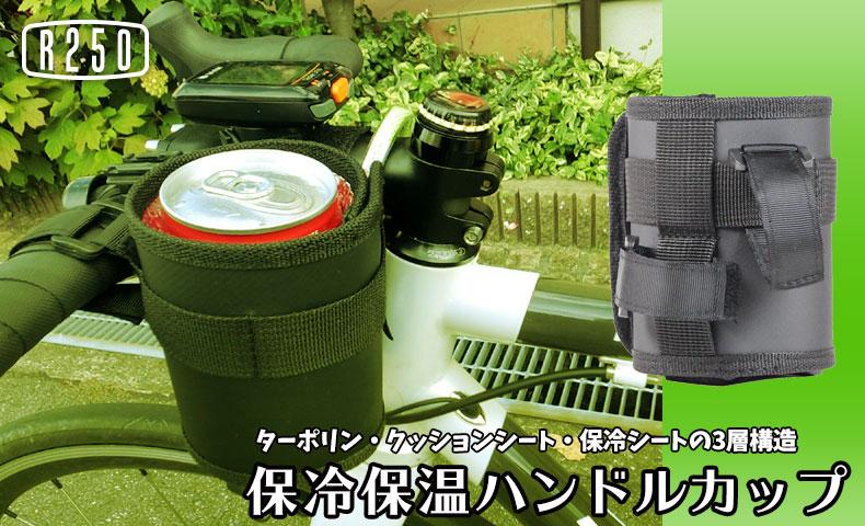 R250 保冷保温ハンドルカップ