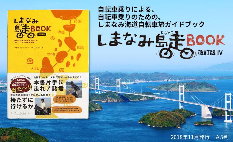 しまなみ島走 BOOK 改訂版4