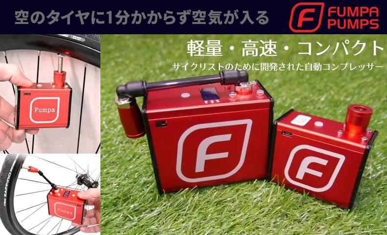 フンパ Fumpa/MiniFumpa 電動携帯ポンプ