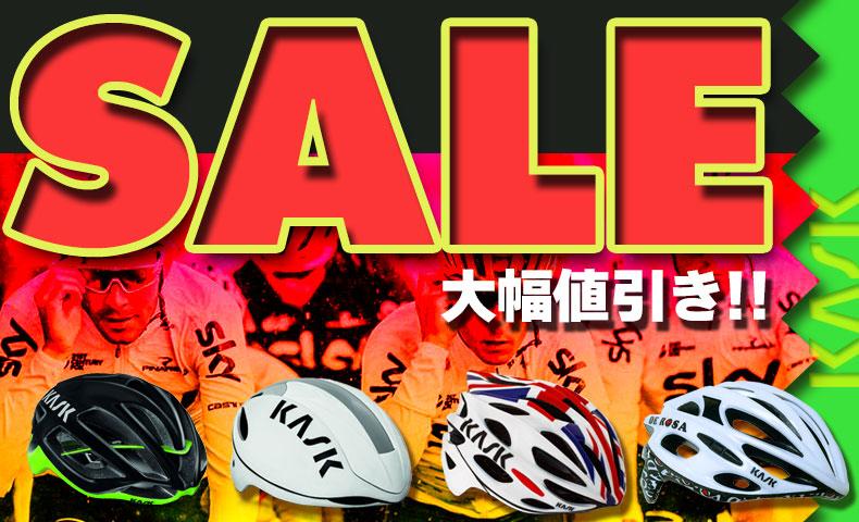 特価 KASK(カスク) ヘルメット