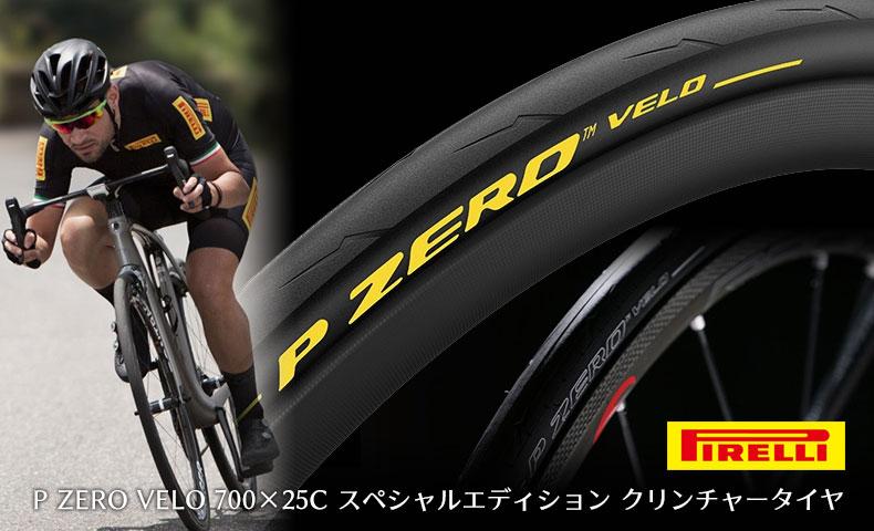 【限定】ピレリ P ZERO VELO 700×25C スペシャルエディション クリンチャータイヤ