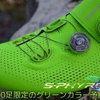 【限定】シマノ RC9(SH-RC901) グリーン ワイドタイプ SPD-SL シューズ BOA グリーンバーテープ付