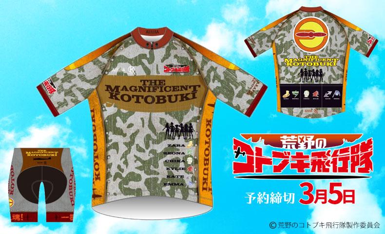 KASOKU 「荒野のコトブキ飛行隊」サイクルウェア