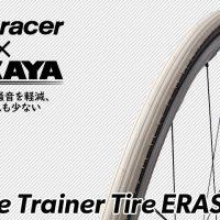 パナレーサー×フカヤ イレイサー サイクルトレーナー専用タイヤ