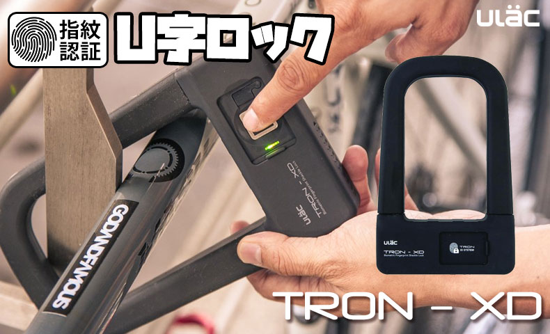 ULAC TRON-XD SF1 指紋認証解除式U字ロック