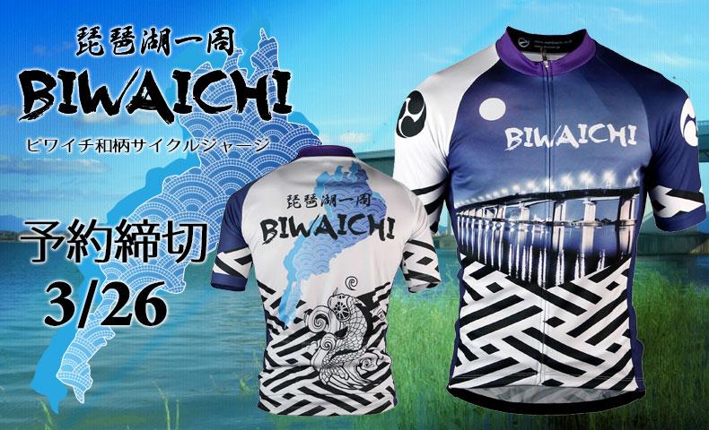 琵琶湖 ビワイチ和柄サイクルジャージ