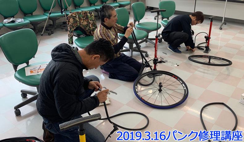 パンク修理タイヤチューブ交換講座